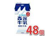 常温で保存ができて、コップ1杯分の飲みきりサイズ!森永牛乳(成分無調整)ピクニックロングライフ牛乳2ケース(48個入り)森永乳業【16renkyu_1】