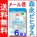 ☆【メール便送料無料】【森永 ビヒダス BB536】45カプ...
