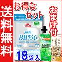 【森永 ビヒダス BB536】【送料無料】45カプセル×18...