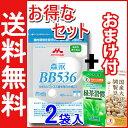 ☆森永 ビヒダス BB536【送料無料】45カプセル×2袋セ...