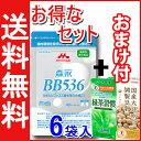 ☆森永 ビヒダス BB536【送料無料】45カプセル×6袋セ...