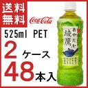 綾鷹 525mlPET × 48本価格は1本あたりの価格です。 ご注文は48本単位で!!【500mlPET×2ケース】 あやたか 緑茶 ペットボトル 【コカコーラ】 【メーカー直送】 【送料無料】
