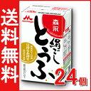 森永の絹ごしとうふ長期保存可能豆腐(24個入り)森永乳業【送料無料】【クール便配送】北海道・東北・沖縄は別途追加送料が必要上記以外は送料無料です。(従来品)絹ごし豆腐、(新商品)お料理向き豆腐どちらかお選びいただけます。
