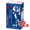 【期間限定】森永の絹ごし豆腐開けたときが作りたての味長期保存可能豆腐(12個入り)森永乳業