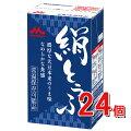 【期間限定】【送料無料】森永の絹ごし豆腐開けたときが作りたての味長期保存可能豆腐1ケース(24個入り)森永乳業