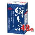 【期間限定】【お得なまとめ買い】【送料無料】森永の絹ごし豆腐開けたときが作りたての味長期保存可能豆腐2ケース(48個入り)森永乳業
