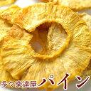 岐阜 多々楽達屋 生乾燥コスタリカパイン50g ドライフルーツ 砂糖不使用 たたらちや/パイン パイナップル その1
