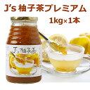 料理研究家・J.ノリツグさんプロデュースJ's 柚子茶 premium(プロが選んだ・柚子茶1kg瓶入り×1本)(ギフト・中元 歳暮)【常温・冷蔵可】
