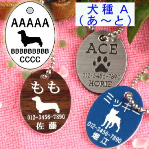 犬の迷子札・だ円イラスト<犬種・A> (メール便なら→)【送料無料】