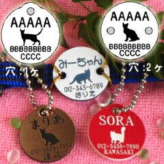 猫のシルエット入りの迷子札(丸型)。シルエットは29種類。※メール便なら送料無料。猫の迷子札...