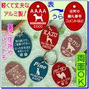 軽くて丈夫なアルミ製アルミ製・犬の迷子札・だ円 (メール便なら→)【送料無料】