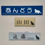 マンション表札・ドット(点線)&猫 (メール便なら→)【送料無料】