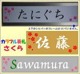 カラフル表札・さくら (メール便なら→)【送料無料】