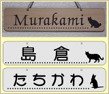 吊り下げ表札・四角(M)・ドット(点線)&猫 (メール便なら→)【送料無料】