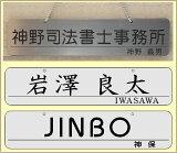 吊り下げ表札・四角(M)・ネーム/ネーム (メール便なら→)【送料無料】