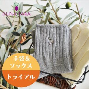 肌ざわり体感トライアルセット(オリーブソックスと手袋のセット)