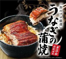 くら寿司無添加送料無料うな丼カット蒲焼小分け肉厚山椒うなぎのタレ炭火焼