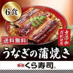 うなぎの蒲焼 6食セット くら寿司 無添加 うな丼 カット 蒲焼 小分け 肉厚 山椒 うなぎのタレ 炭火焼 ひつまぶし お中元 ウナギ 鰻