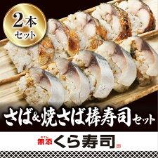 さば&焼さば棒寿司