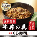 牛丼の具20食セット くら寿司 無添加 魚介だし コク 旨み お手軽 ...