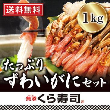 【ポイント20倍】たっぷりずわいがにセット1kg【送料無料】 くら寿司 無添加 むき身 鍋 蟹 かに爪 限定 カニセット 天ぷら 焼きがに かにしゃぶ お中元 フルポーション