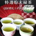 特撰粉末緑茶(詰め替え用10袋セット)
