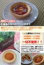 北海道みるくのプリンタルト(12個セット) くら寿司 無添加 スイーツ デザート おやつ カスタード 濃厚 カラメルソース 甘さ控えめ 無添加 サクサク 2