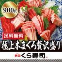 極上本まぐろ贅沢盛り【送料無料】 くら寿司 無添加 刺身 海...