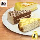 【福袋】【チョコケーキ12個+チーズケーキ12個+北海道ミルクレープ8個】 くら寿司 無添加 スイーツ デザート おやつ 洋菓子 カット 練乳 なめらか