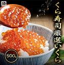 くら寿司厳選いくら 無添加 醤油漬け 500g