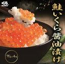 くら寿司鮭いくら醤油漬け 無添加 70g×4個 大粒を厳選