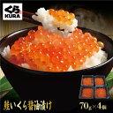 【お買物マラソン】【20%OFF】くら寿司鮭いくら醤油漬け 無添加 70g×4個 大粒を厳選