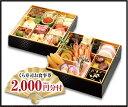 【10/31までクーポンご利用で税込1,080円割引】くら寿司特製おせち 二段重 (冷凍で12/30のお届け、時間指定は出来かねます)