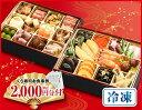 くら寿司特製おせち 二段重 【2000円くら寿司お食事券付】...