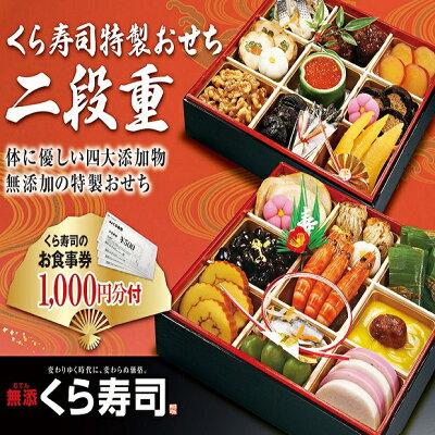 くら寿司の特製おせちの全メニュー中身とお得な予 …