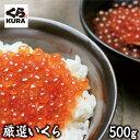 【お買い物マラソン】【20%OFF】くら寿司厳選いくら 無添加 醤油漬け 500g