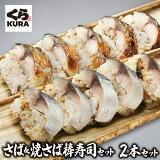 さば&焼さば棒寿司 くら寿司 無添加 棒寿司 酢飯 しめさば お得セット