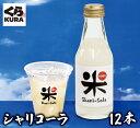 シャリコーラ(12本セット) くら寿司 無添加 ジュース ドリンク 必須アミノ酸 米麹 ノンアルコール 厳選米 天然水
