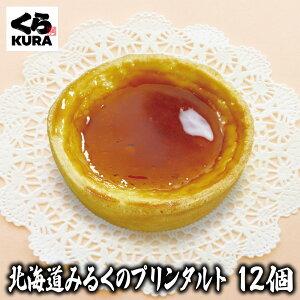 北海道みるくのプリンタルト(12個セット) くら寿司 無添加 スイーツ デザート おやつ カスタード 濃厚 カラメルソース 甘さ控えめ 無添加 サクサク