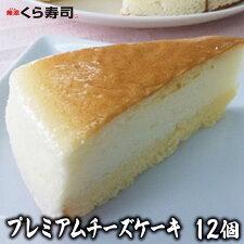 プレミアムチーズケーキ12個セット