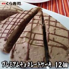 プレミアムチョコケーキ12個セット
