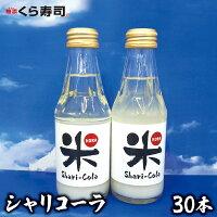 シャリコーラ(30本セット)くら寿司無添加ジュースドリンク必須アミノ酸米麹ノンアルコール厳選米天然水お中元