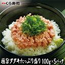 極旨タタキたっぷり盛り くら寿司 無添加 まぐろ 海鮮 手巻き寿司 丼 ネギトロ 小分け お中元