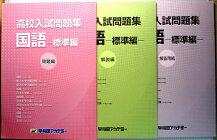【中古】高校入試問題集国語【標準編】
