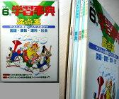 【中古】小学6年学習辞典満点王テストと復習にズバリ役立つ7冊セット