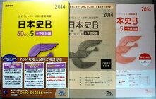 【中古】2014進研[センター試験]直前演習日本史B60分×5+予想問題
