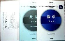 【中古】2014センター試験直前対策問題集Vol.4数学2・B