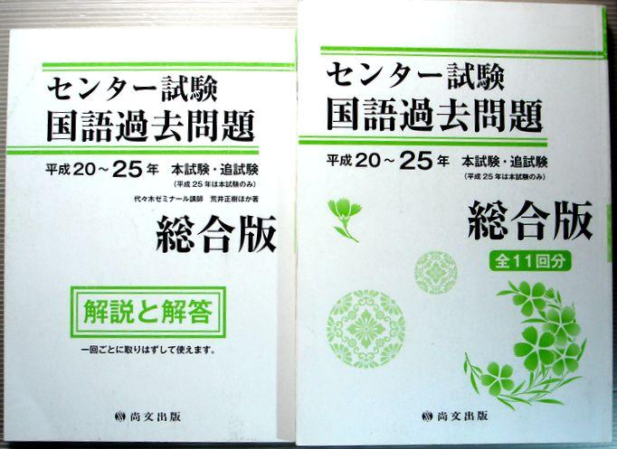 【中古】総合版 センター試験国語過去問題 平成20〜25年 本試験・追試験