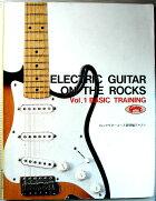 【中古】ロックギターコース基礎編テキストVol.1