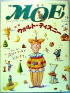 【中古】月刊MOE1990年9月号特集・ウォルト・ディズニー